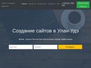 Создание сайтов в Улан-Удэ - цены и сроки