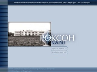 Региональная объединенная компьютерная сеть образования, науки и культуры Санкт