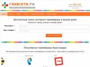 Поиск интернет провайдера по адресу. Выбор тарифа, подключение интернет и ТВ в Майкопе (Россия, Адыгея, Майкоп)