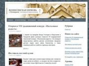 Вознесенская церковь г. Питкяранта