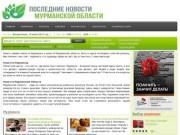 Novosti-murmanskoy-oblasti.ru