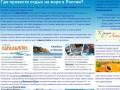 Отдых на море: Анапа, Витязево, Джемете, Сукко, курорт Анапа частный сектор