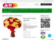 Астра-Пак - доставка цветов,воздушных шаров подарков. (Россия, Волгоградская область, Волгоград)