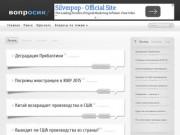 Voprosik.net