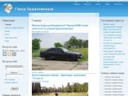 Новостной сайт города Орджоникидзе