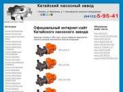 Катайский насосный завод - Официальный сайт