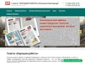 Размещение рекламы в газете, подать объявление в вестник вакансий Хоршая работа г. Нижний Новгород