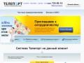 Система распределения заявок на кредит (г. Москва, ул. Шарикоподшипниковская, 15, Телефон +7 (495) 725-90-10)