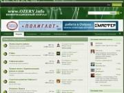 Форум города Озёры и Озёрского района Московской области