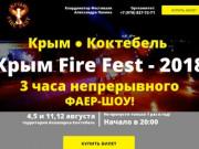 Крым Fire Fest - 2018 / 3 ЧАСА НЕПРЕРЫВНОГО ФАЕР-ШОУ В КОКТЕБЕЛЕ