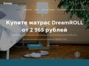Производство и продажа матрасов, кроватей и товаров для сна. (Россия, Московская область, Москва)