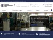 Тюменский станкостроительный завод, механизация погрузки, деревообрабатывающее оборудование, механообработка (Россия, Тюменская область, Тюмень)