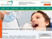 ВолгаМед | Стоматология