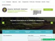Частная служба эвакуации автомобилей - АвтоСпас403 г. Альметьевск