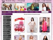 Женская одежда по доступным ценам (Россия, Владимирская область, Владимир)