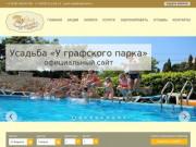 Официальный сайт. Усадьба У графского парка (Алупка, Крым)