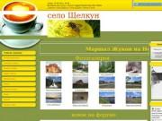 Село Щелкун - общение, фото, видео, новости (Свердловская область)