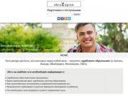 Как учиться за границей бесплатно? Информационный портал ObraZagran. (Россия, Нижегородская область, Нижний Новгород)