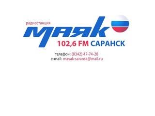 """Радиостанция """"Маяк"""" в Саранске - 102.6 FM Саранск"""