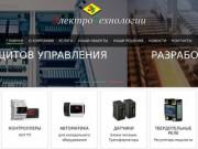 Электротехнологии в Иркутске