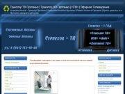 Протвино - Триколор ТВ | Спутниковые Протвино | Спутниковое Телевидение в  Протвино