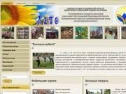 ГКУСО «Камешковский социально-реабилитационный центр для несовершеннолетних»