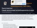 ООО НПК Инновационные технологии Антиобледенитель > (Россия, Волгоградская область, Волгоград)