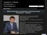 Раджабов Гайдар. Экстрасенс в Новосибирске.