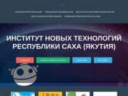 Институт новых технологий Республика Саха (Якутия) | Институт новых технологий РС(Я)