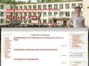 """Официальный сайт МОУ """"СОШ №32"""" г. Братска"""
