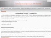 Управляющая организация КАСКАД Гаджиево - Управляющая организация КАСКАД Гаджиево