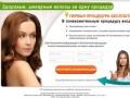 «VIP-Beaty» - Бесплатная процедура для волос