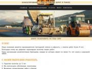 Наша компания является производителем тротуарной плитки и асфальта, с опытом работ более 8 лет. Благодаря этому мы уверенно гарантируем качество наших работ. (Россия, Томская область, Томск)