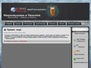 Интернет-магазин микронаушников в Нальчике (Кабардино-Балкария, г. Нальчик, ул. Пачева 19, Тел. 8-(938)-913-71-47)