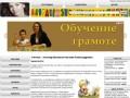Учитель логопед Маханько Наталия Александровна Домодедово