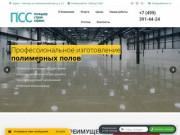 Промышленные бетонные полы в Москве. Обращайтесь к нам! (Россия, Нижегородская область, Нижний Новгород)