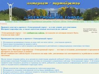 Интернет-партнёрство «Электронный город» Майкоп