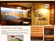 """Сайт кафе """"Бурекас"""" г. Биробиджан"""