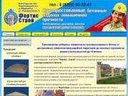 Фортис-строй Череповец. Сухопрессованные бетонные изделия повышенной прочности