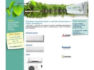 Продажа кондиционеров и монтаж вентиляции Санкт-Петербург