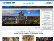 """""""Серафим-тур"""", туристическое агентство"""