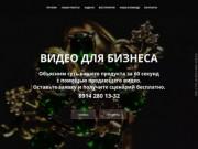 Зверьвидео | Видеореклама Якутск, реклама Якутск, Зверьвидео