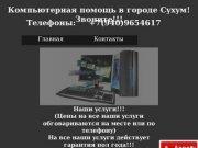 Компьютерная помощь в городе Сухум! Ремонт копьютеров и ноутбуков