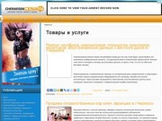 Г. Черкесск неофициальный городской бизнес портал : новости,товары и услуги