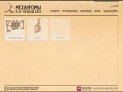 Механизмы П. Л. Чебышева (Пафнутий Львович Чебышев, механизмы, стопоходящая машина, гребной механизм, сортировалка, арифмометр)