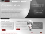 Kodwww.ru - Создание сайта в Сочи, разработка сайтов, дизайн сайта