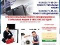 Ремонт холодильников и стиральных машин в Чите