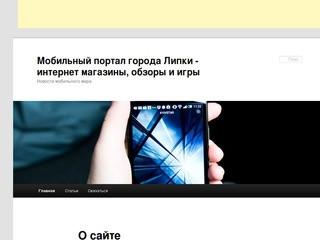 Мобильный портал города Липки - интернет магазины, обзоры и игры