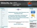 Бесплатная доска объявлений в Минусинске