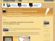 Библиотечный кибер-проект «Моя семья в летописи Великой Отечественной…»